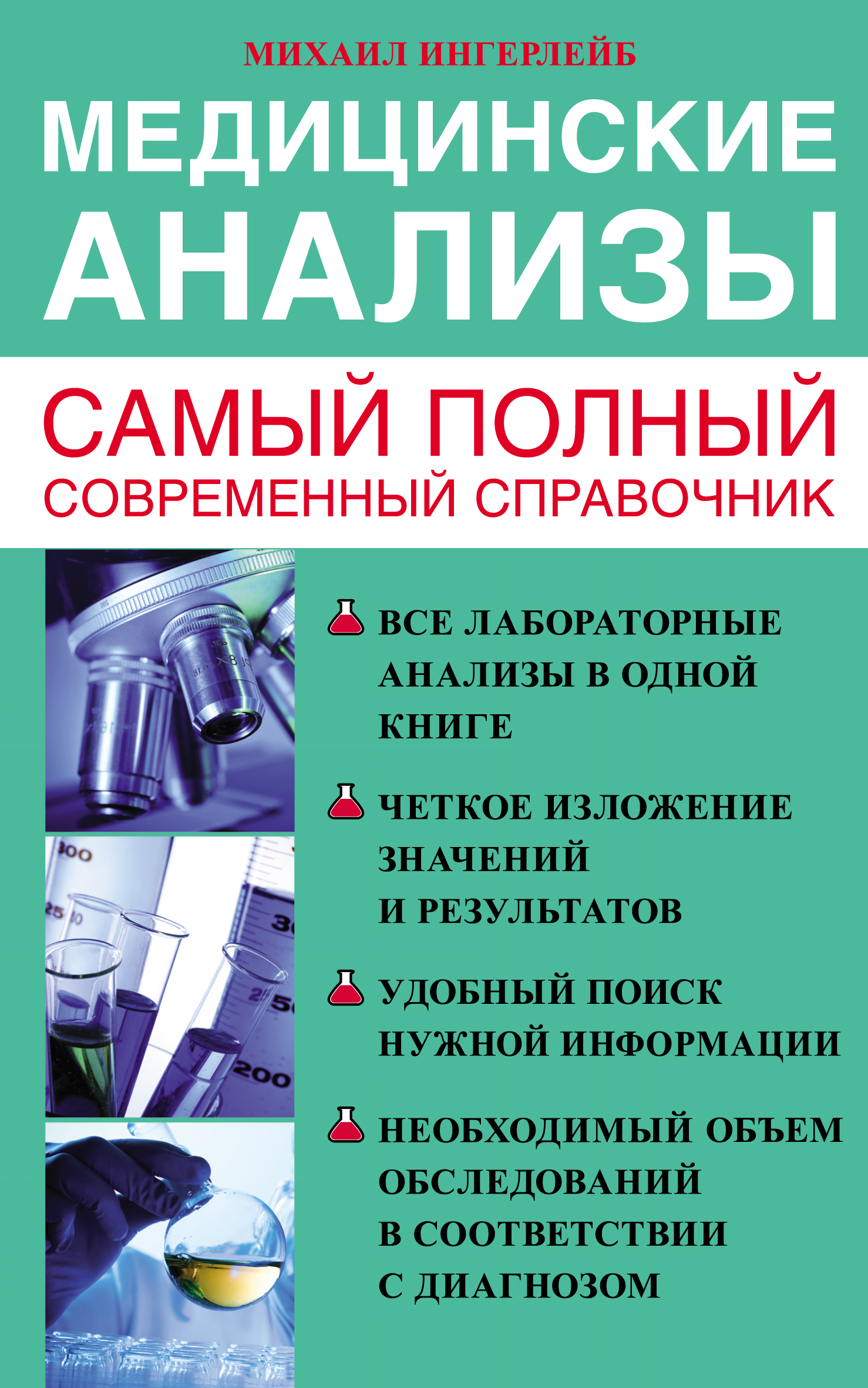 Михаил Ингерлейб Медицинские анализы. Самый полный современный справочник медицинские препараты