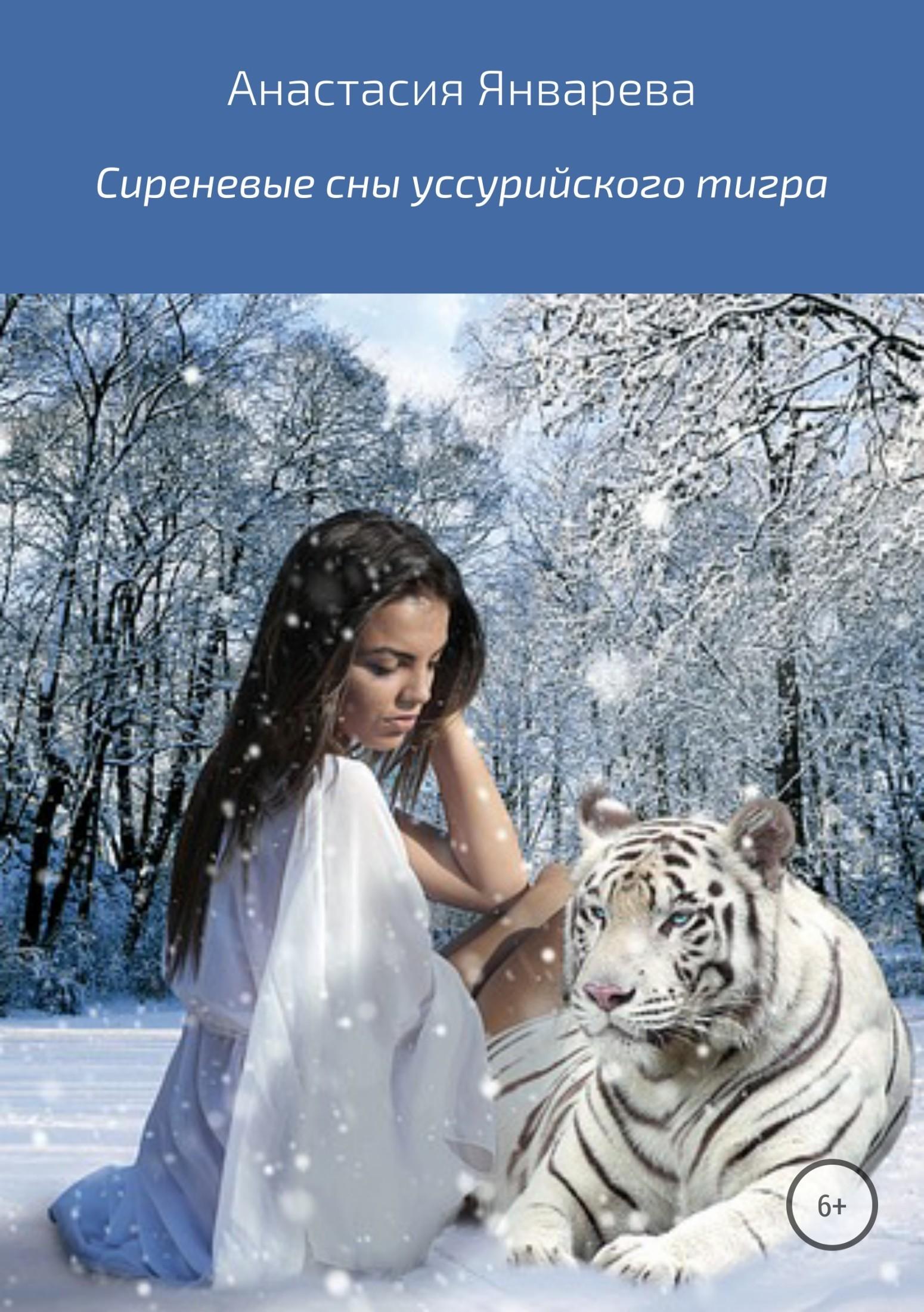 Сиреневые сны уссурийского тигра