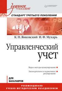 К. П. Янковский - Управленческий учет. Учебное пособие