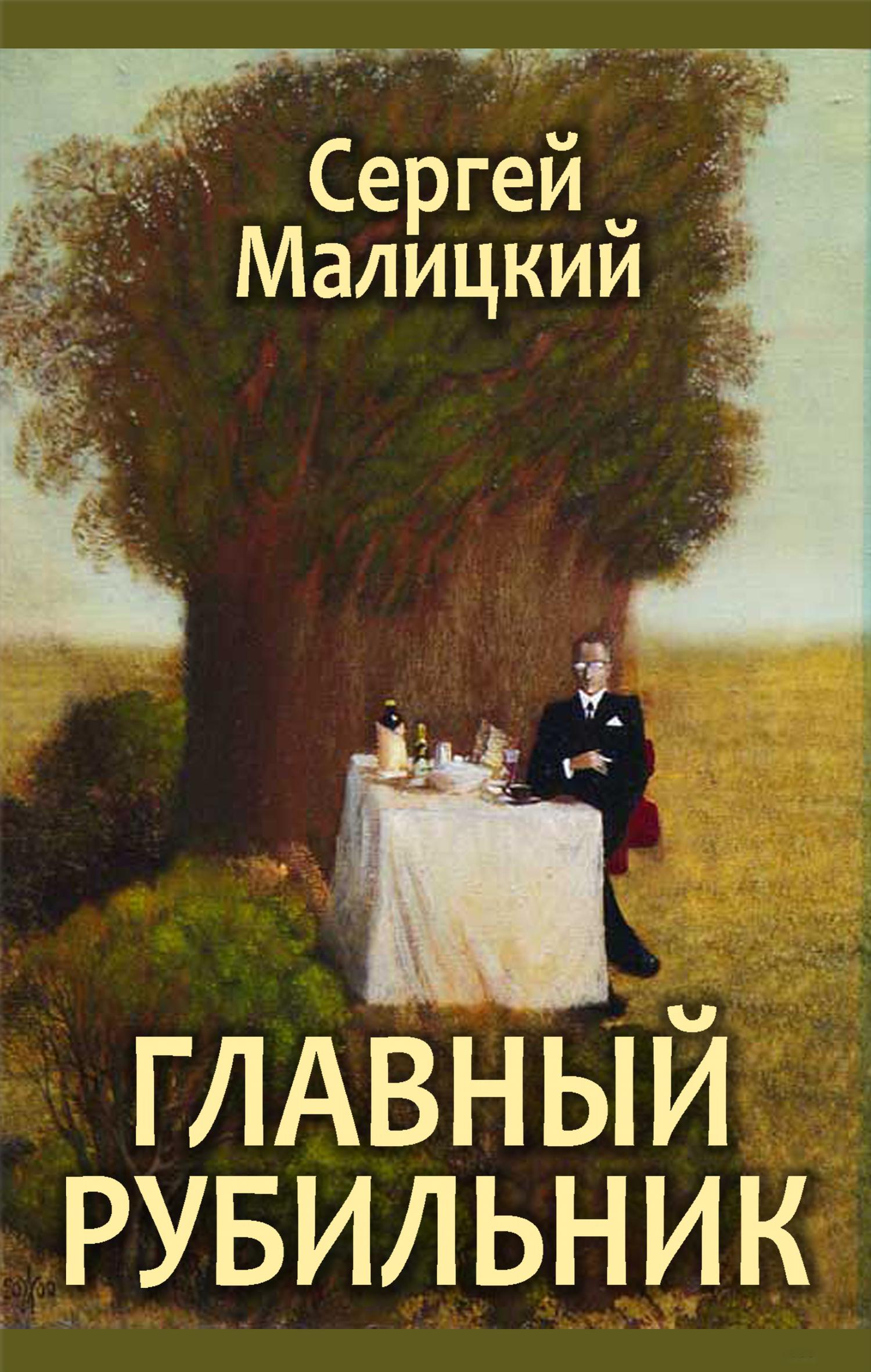 Сергей Малицкий Главный рубильник (сборник)