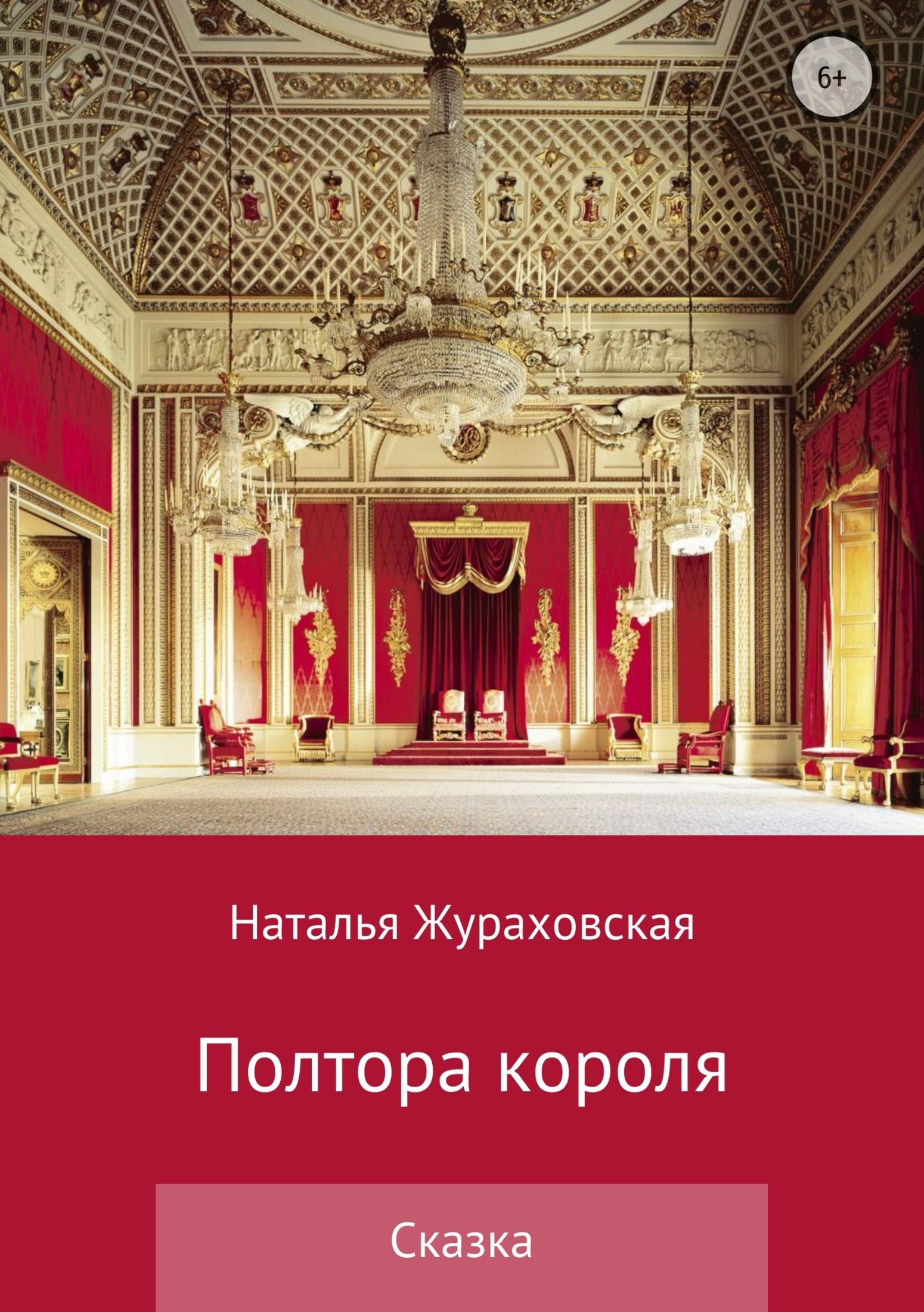 Наталья Владимировна Жураховская Полтора короля