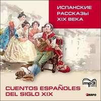 Отсутствует - Испанские рассказы XIX века