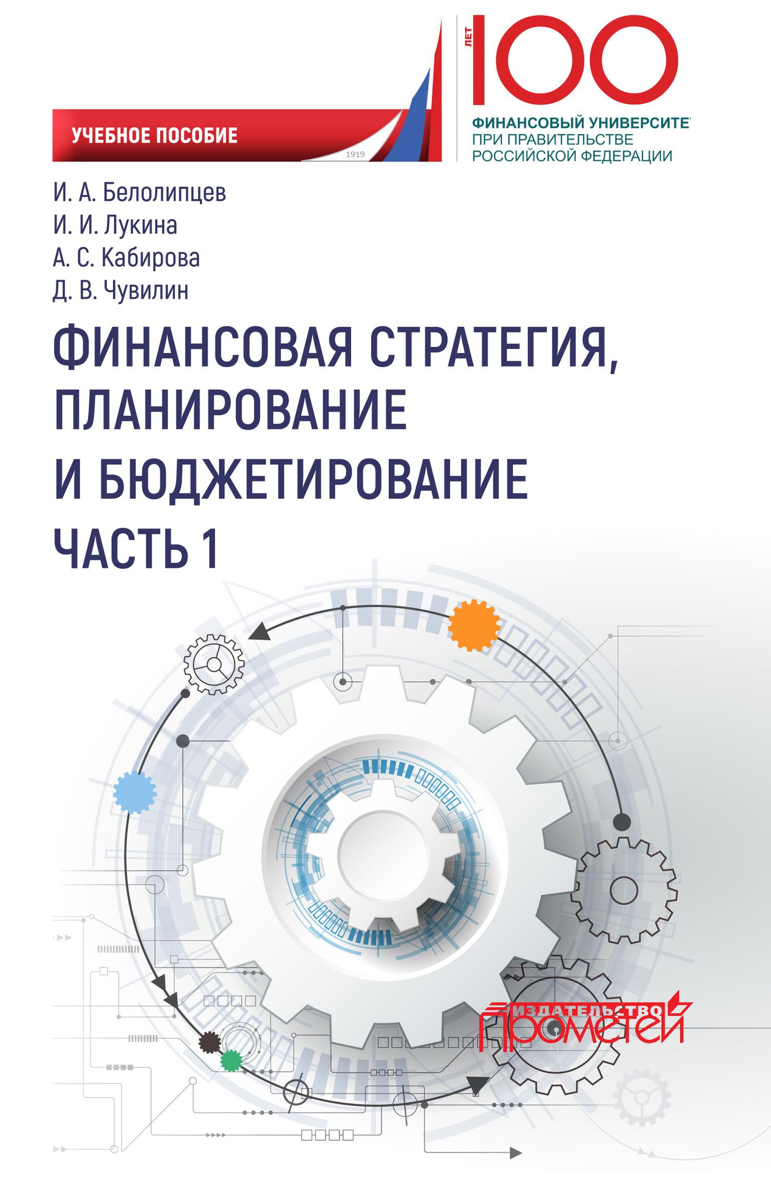 И. А. Белолипцев Финансовая стратегия, планирование и бюджетирование. Часть I