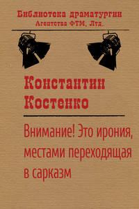 Константин Костенко - Внимание! Это ирония, местами переходящая в сарказм