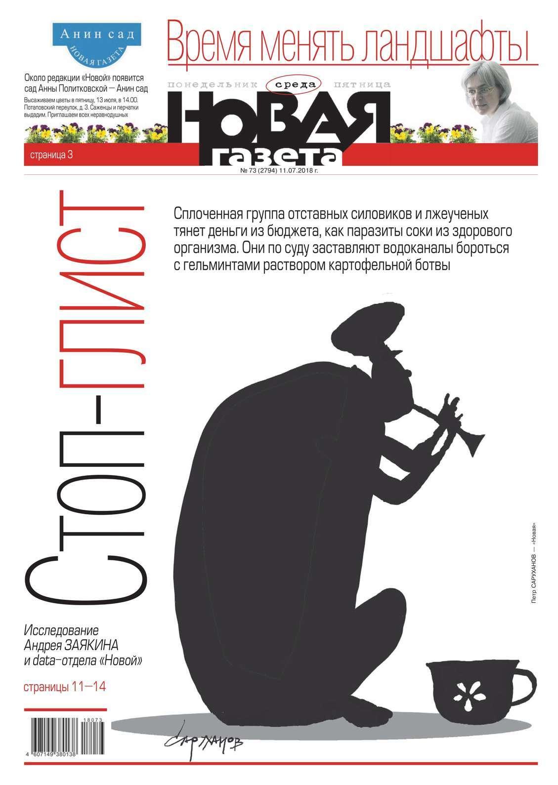 Новая Газета 73-2018