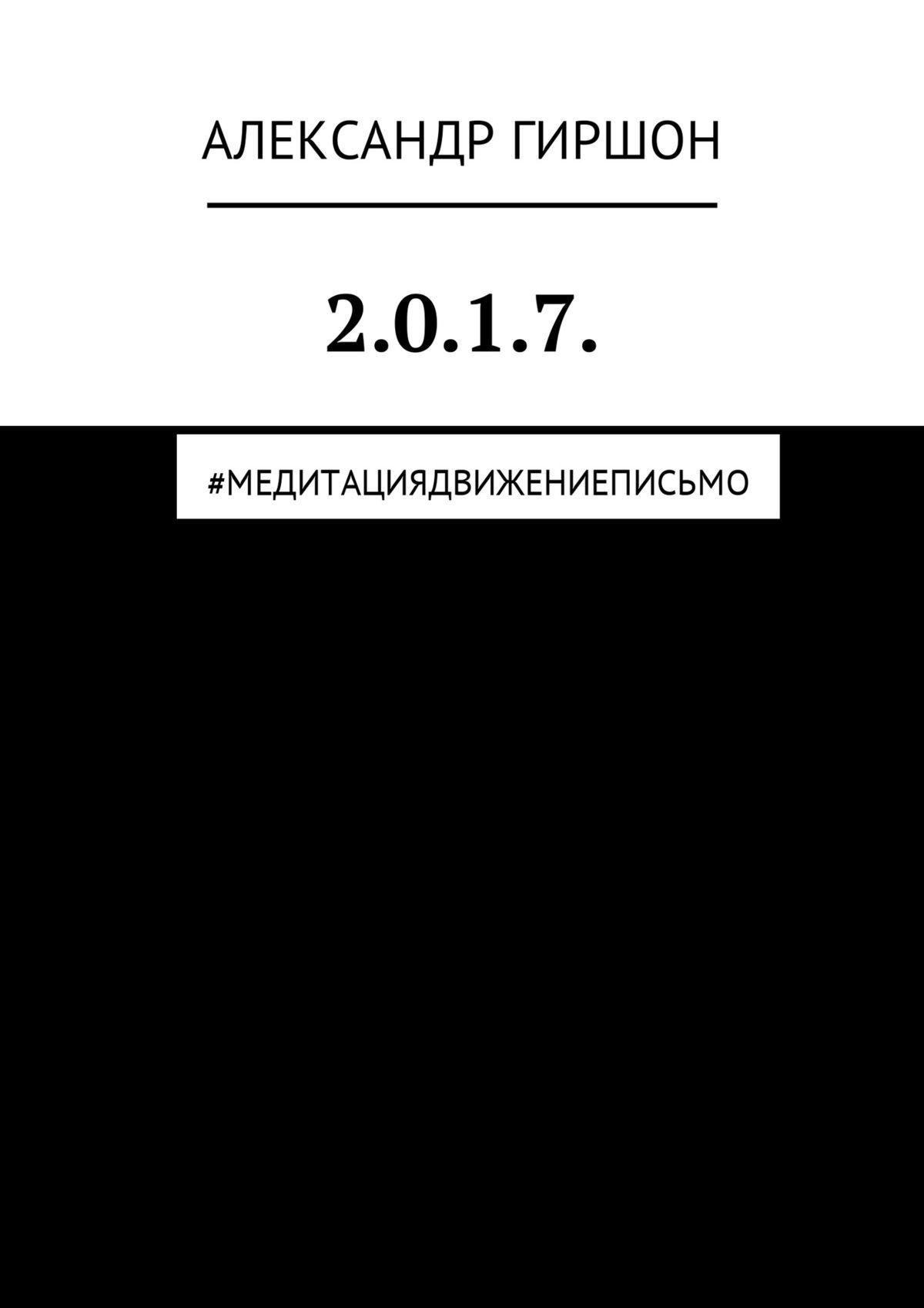 2.0.1.7. #медитациядвижениеписьмо