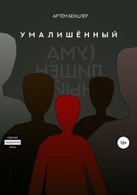 Артём Бенцлер - Умалишённый