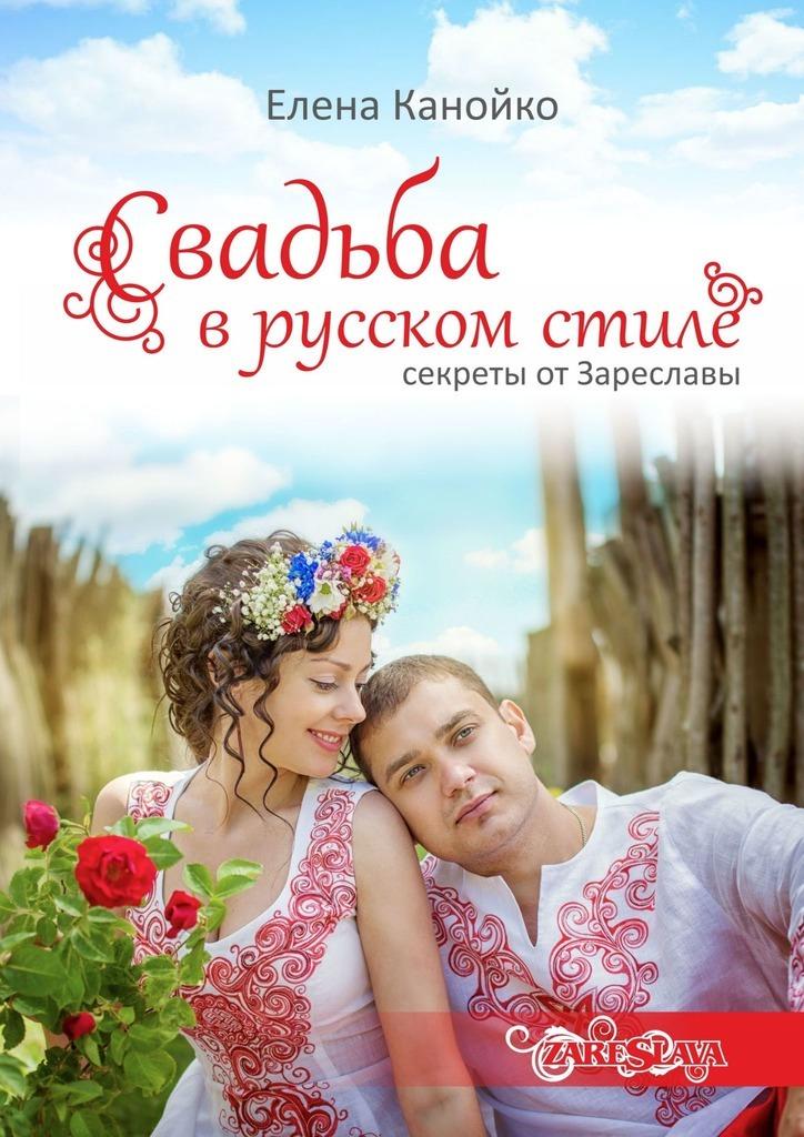 Свадьба врусском стиле. Секреты отЗареславы