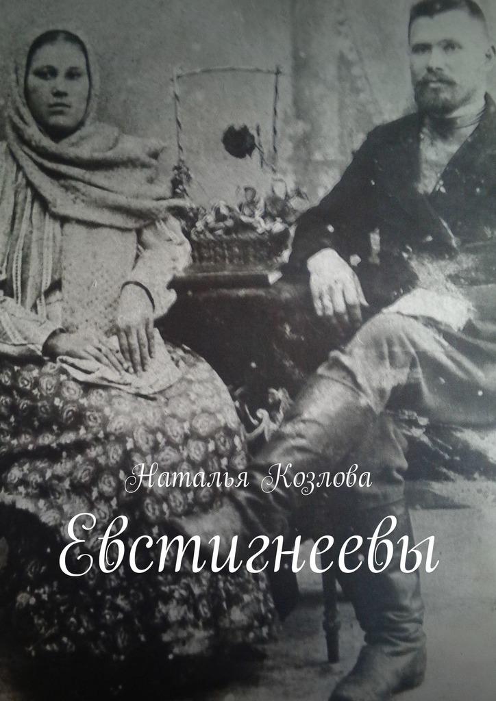 Наталья Козлова Евстигнеевы