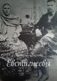 Наталья Козлова - Евстигнеевы