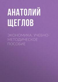 Анатолий Щеглов - Экономика. Учебно-методическое пособие