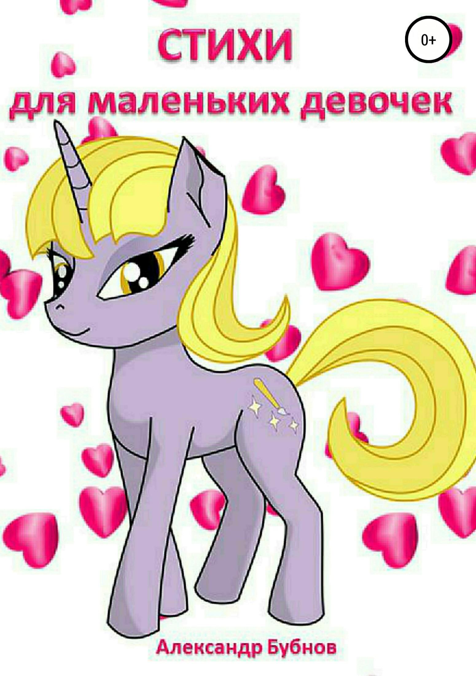 Александр Бубнов - Стихи для маленьких девочек