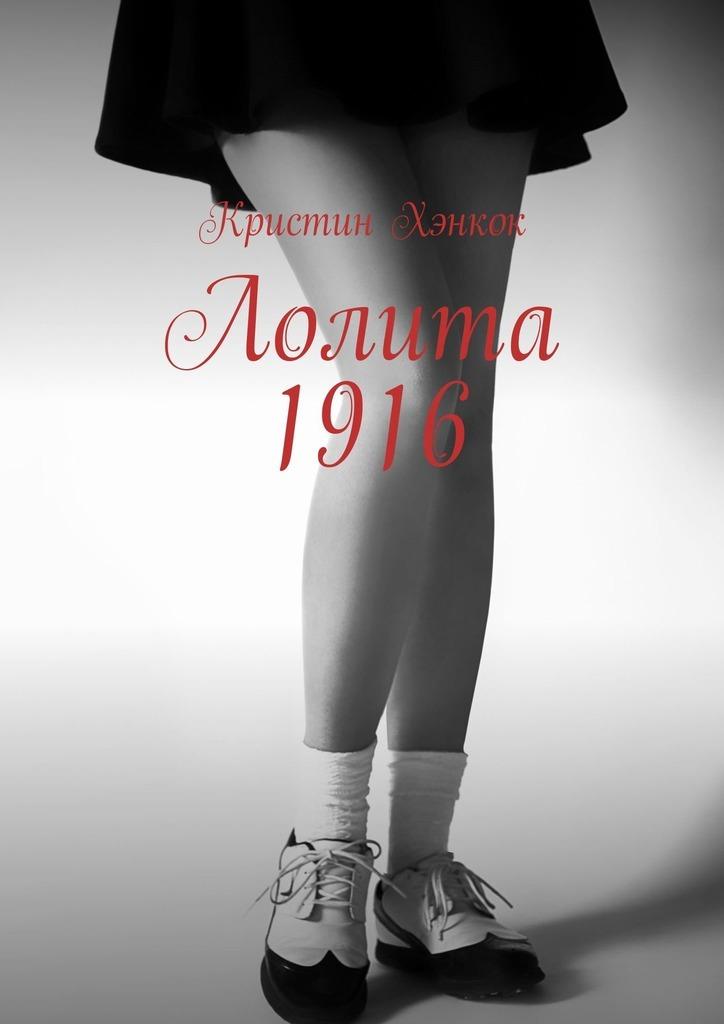 Кристин Хэнкок Лолита 1916 харитонова ольгерта агамалова лолита женщины разговор не о мужчинах