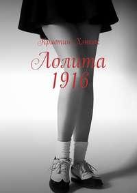Кристин Хэнкок - Лолита 1916