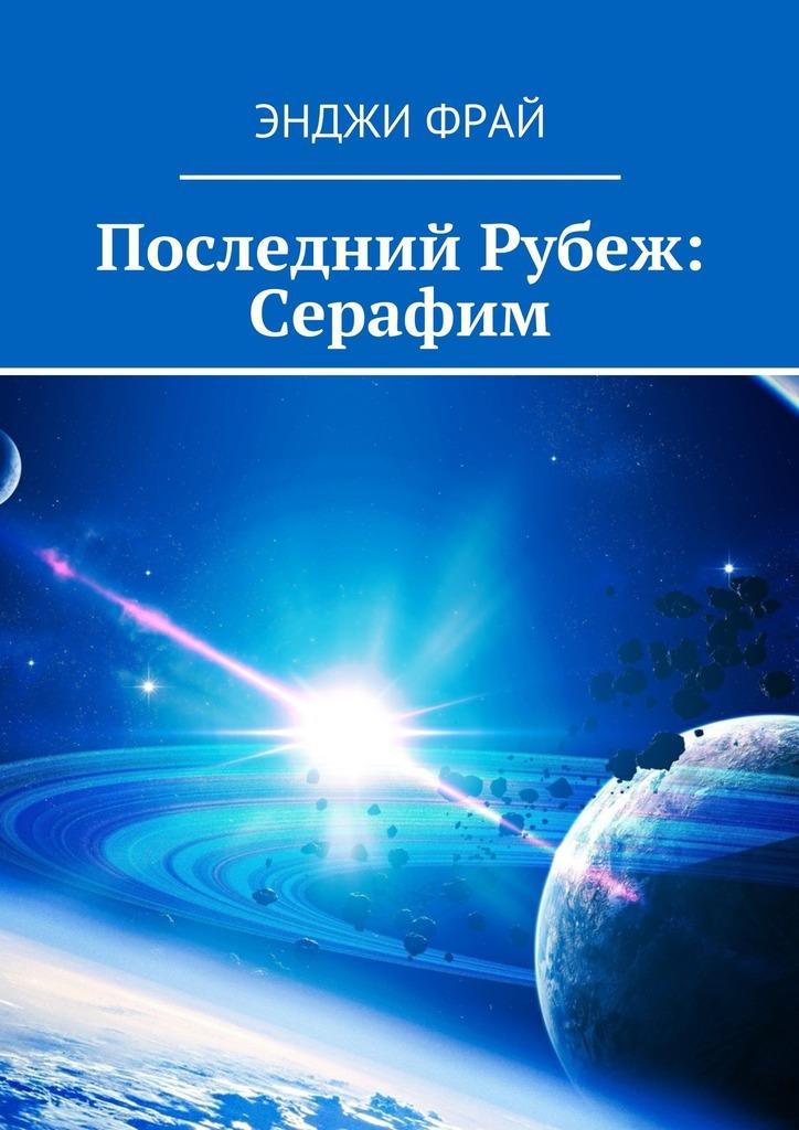 Энджи Фрай - Последний Рубеж: Серафим