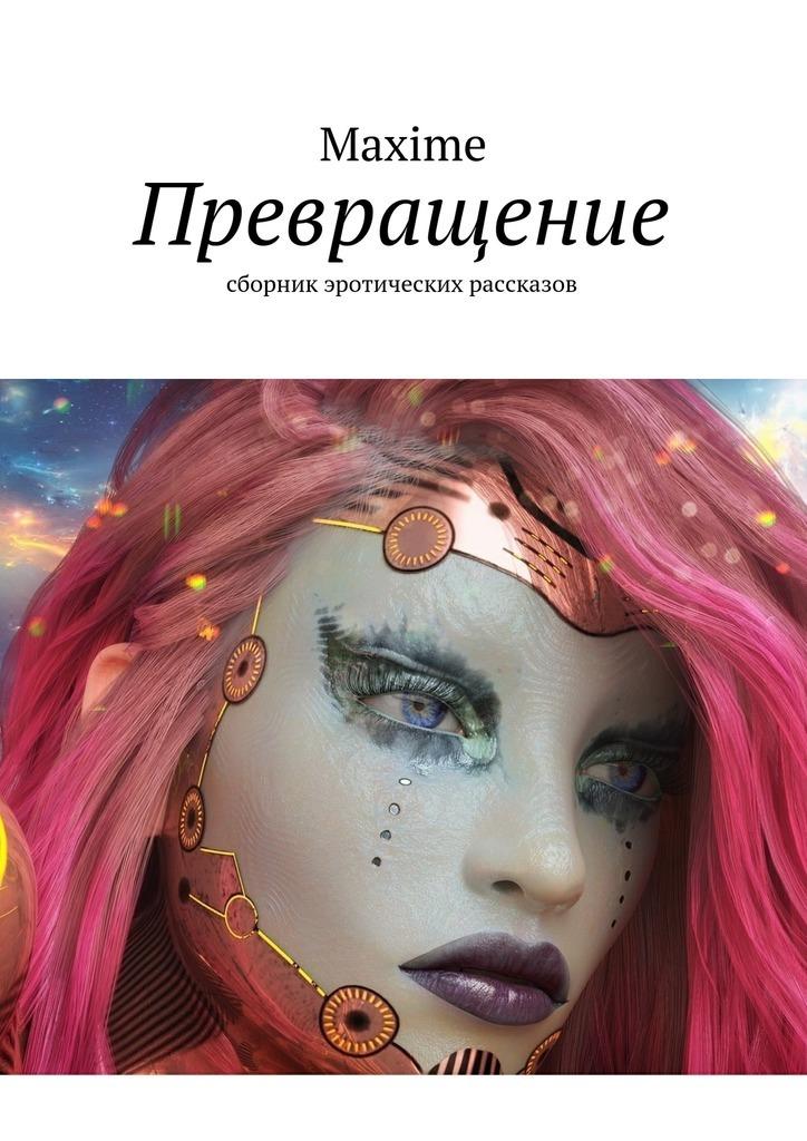 Maxime Превращение. Сборник эротических рассказов