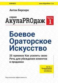 Антон Берсерк - АкулаPROдаж: Боевое Ораторское Искусство