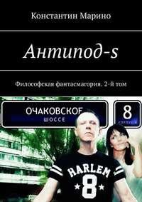 Константин Марино - Антипод-s. Философская фантасмагория. 2-йтом