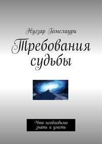 Нугзар Гомелаури - Требования судьбы. Что необходимо знать иуметь