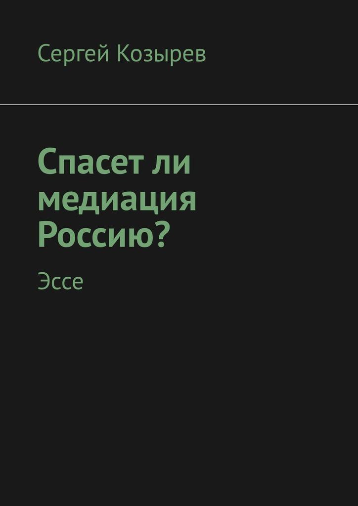 Спасет ли медиация Россию? Эссе