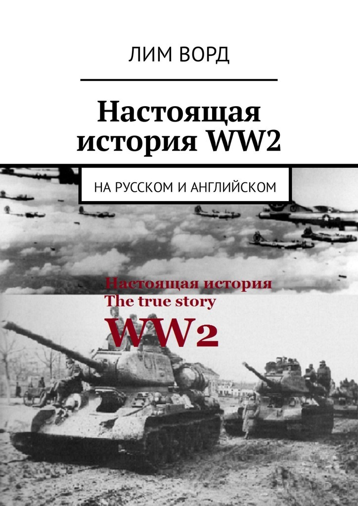 Лим Ворд Настоящая историяWW2. На русском и английском next the future just happened