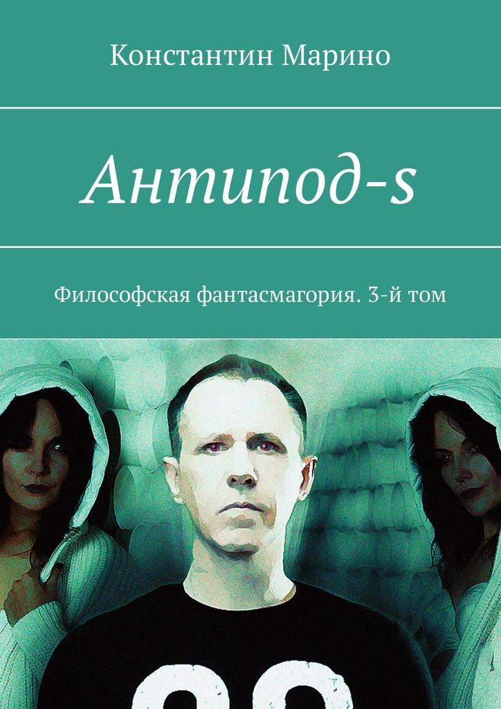 Антипод-s. Философская фантасмагория. 3-йтом