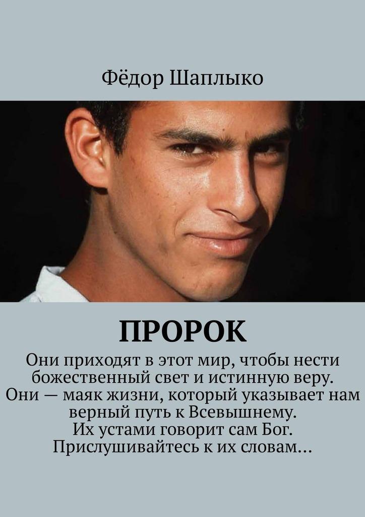 где купить Фёдор Шаплыко Пророк дешево