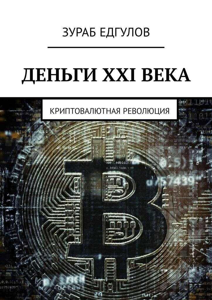 Деньги XXIвека. Криптовалютная революция