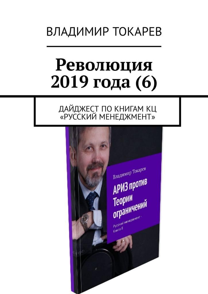 Революция 2019года (6). Дайджест покнигам КЦ «Русский менеджмент»