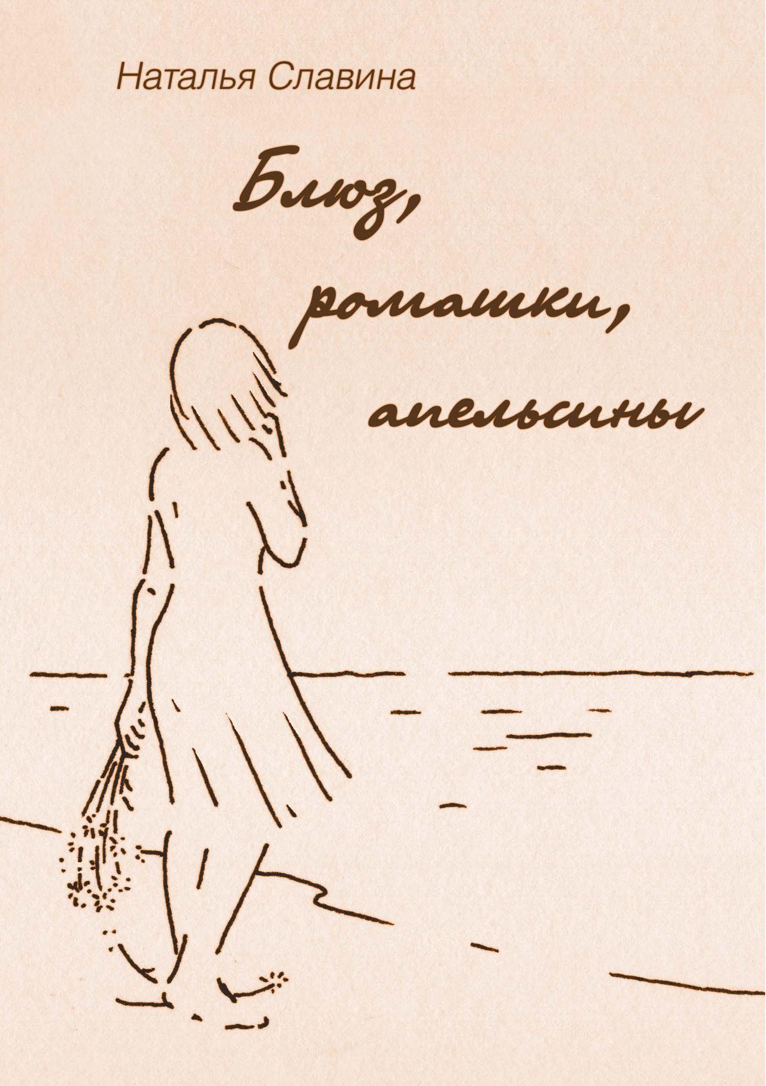 Обложка книги Блюз, ромашки, апельсины, автор Наталья Славина