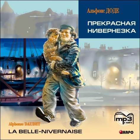 Альфонс Доде Прекрасная Нивернезка доде а прекрасная нивернезка la belle nivernaise книга для чтения на французском языке адаптир mp3 каро