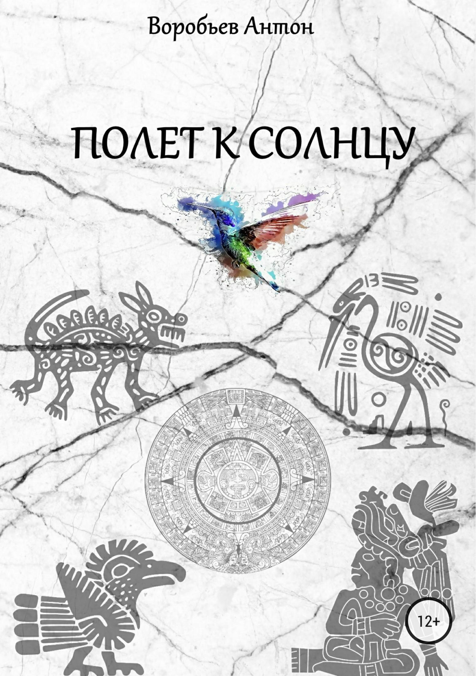 Антон Воробьев - Полет к солнцу