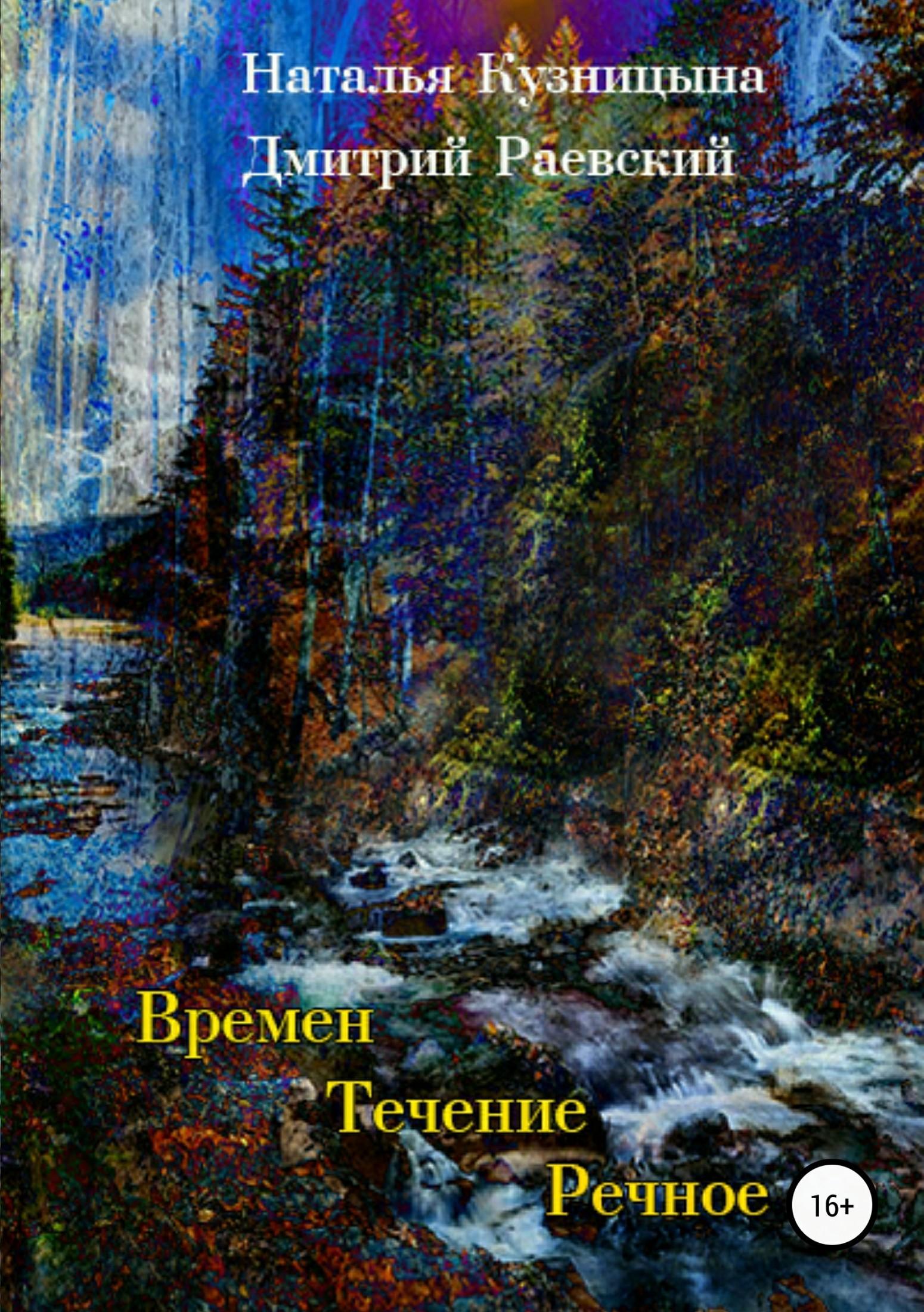 Дмитрий Раевский Времен течение речное