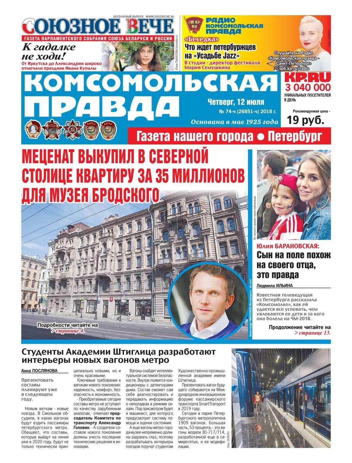 Комсомольская Правда. Санкт-Петербург 74ч-2018