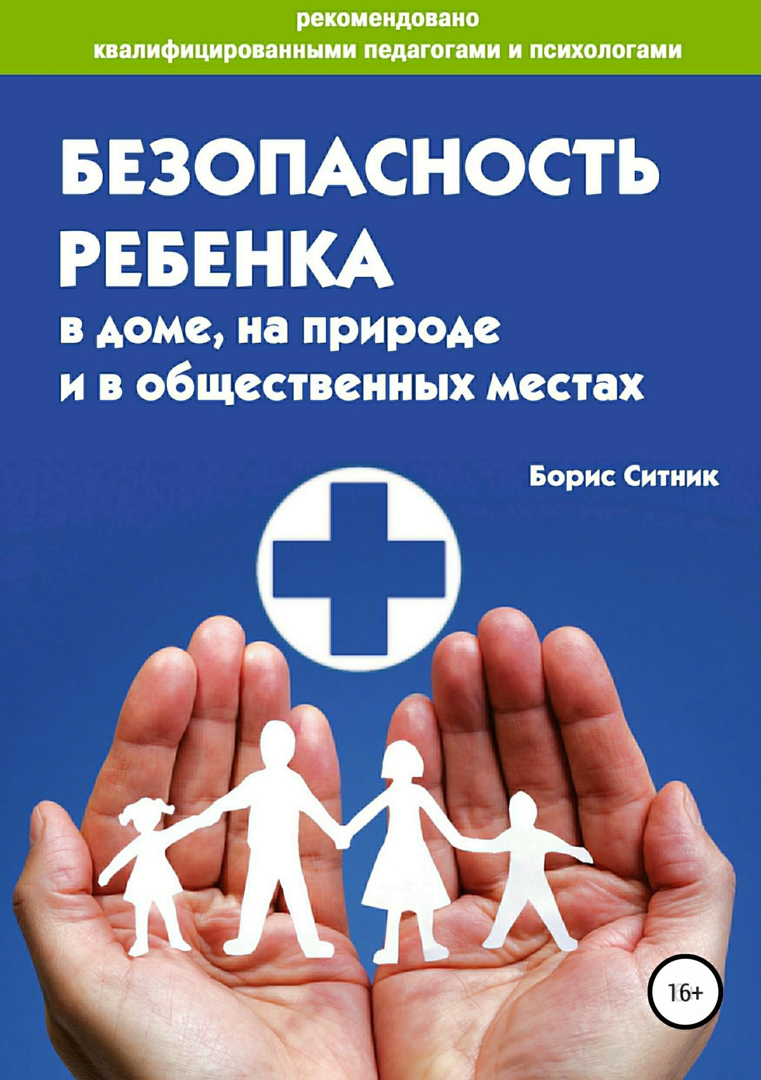 Безопасность ребенка в доме, на улице и в общественных местах