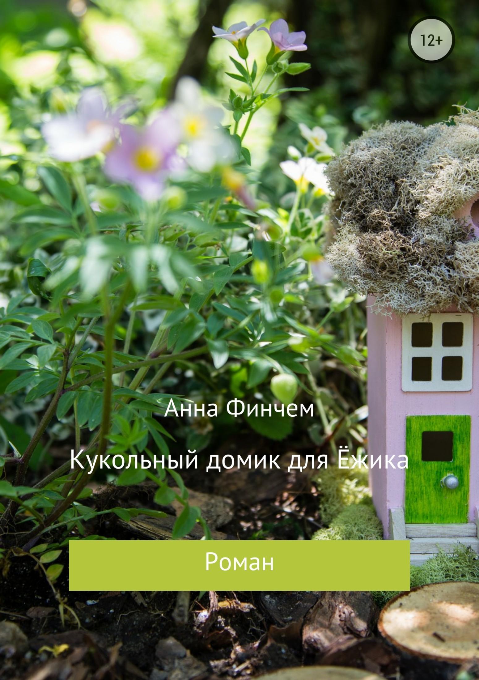 Кукольный домик для Ёжика