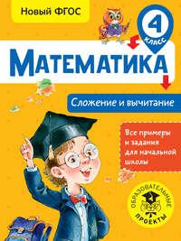 Т. С. Позднева - Математика. Сложение и вычитание. 4 класс