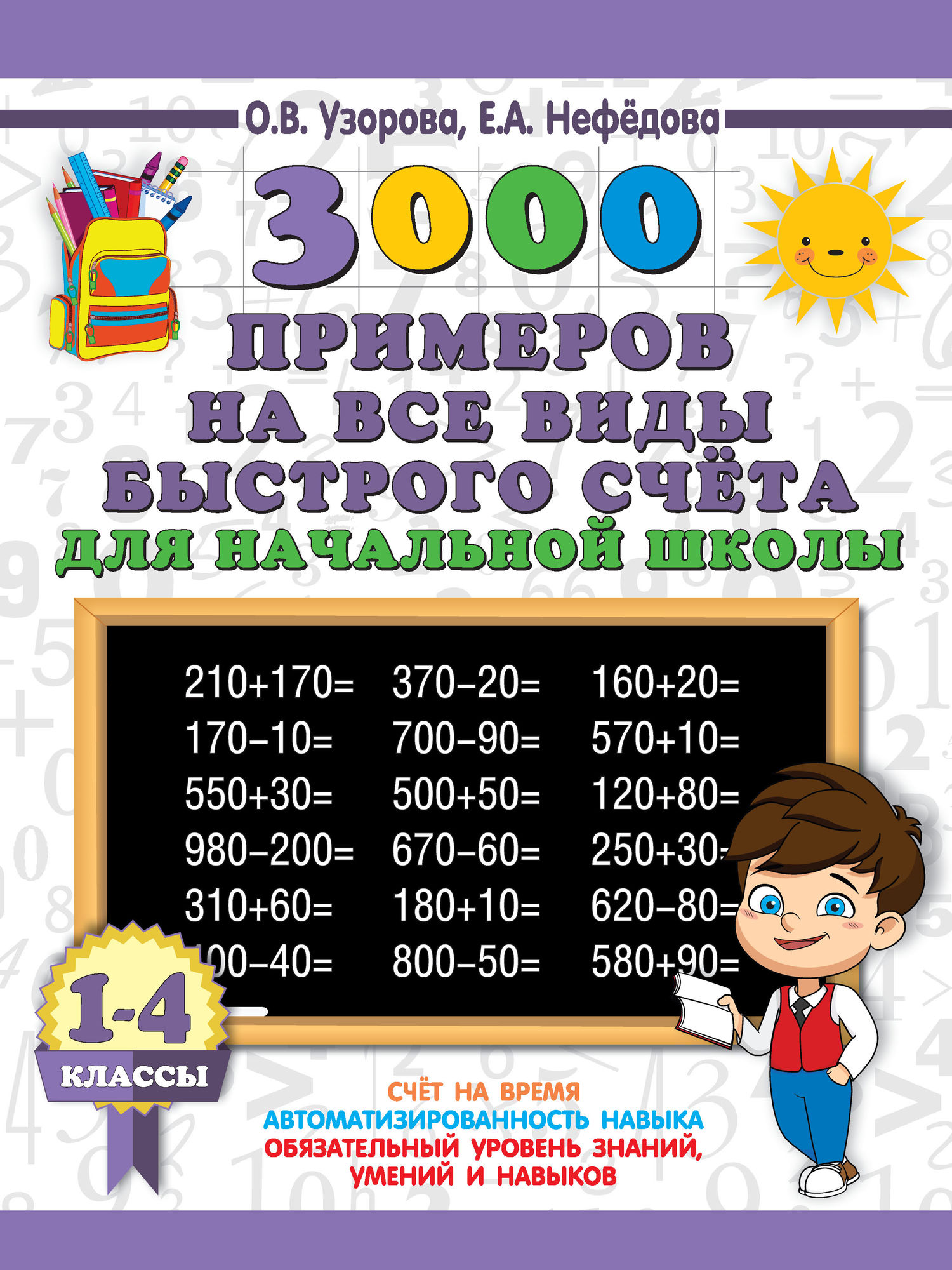 О. В. Узорова 3000 примеров на все виды быстрого счёта в начальной школе. Самая эффективная подготовка в ВПР. 1-4 классы хухлаева о тропинка к своему я уроки психологии в начальной школе 1 4