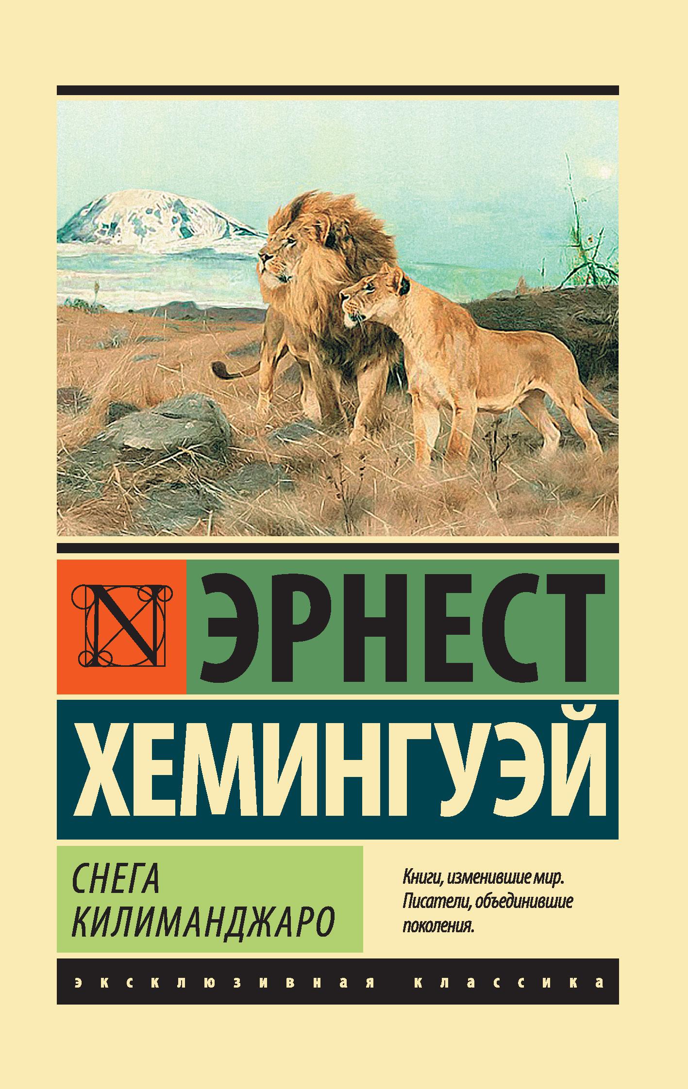 Снега Килиманджаро (сборник)