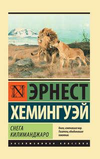 Эрнест Хемингуэй - Снега Килиманджаро (сборник)