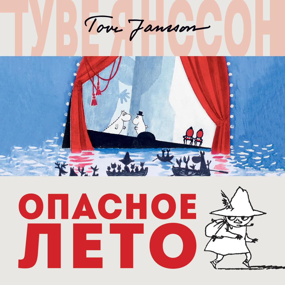 Туве Янссон Опасное лето moomin book four the complete tove jansson comic strip
