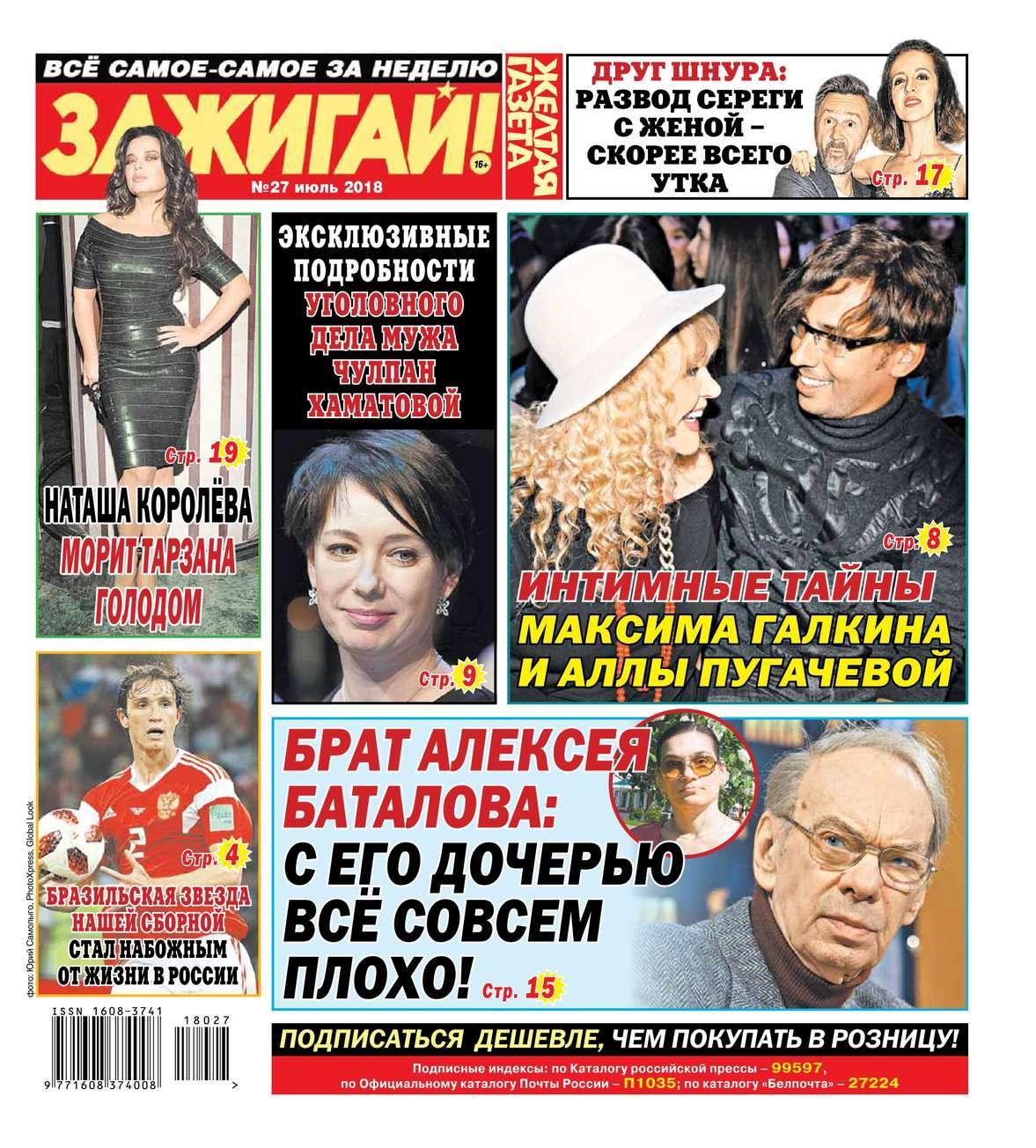 Желтая Газета. Зажигай! 27-2018
