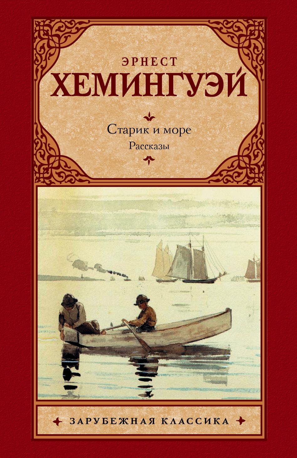 Старик и море. Рассказы (сборник)