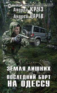 - Земля лишних. Последний борт на Одессу