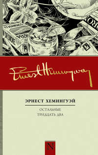 Эрнест Хемингуэй - Остальные тридцать два. Полное собрание рассказов