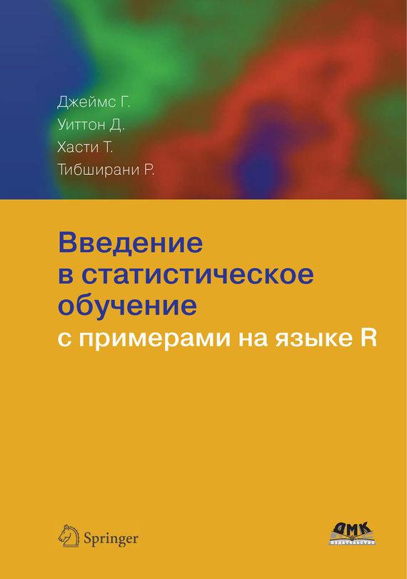 Даниэла Уиттон Введение в статистическое обучение с примерами на языке R ISBN: 978-5-97060-293-5, 978-1-4614-7137-0 сильвен ретабоуил android ndk руководство для начинающих isbn 978 5 97060 394 9 978 1 78398 964 5