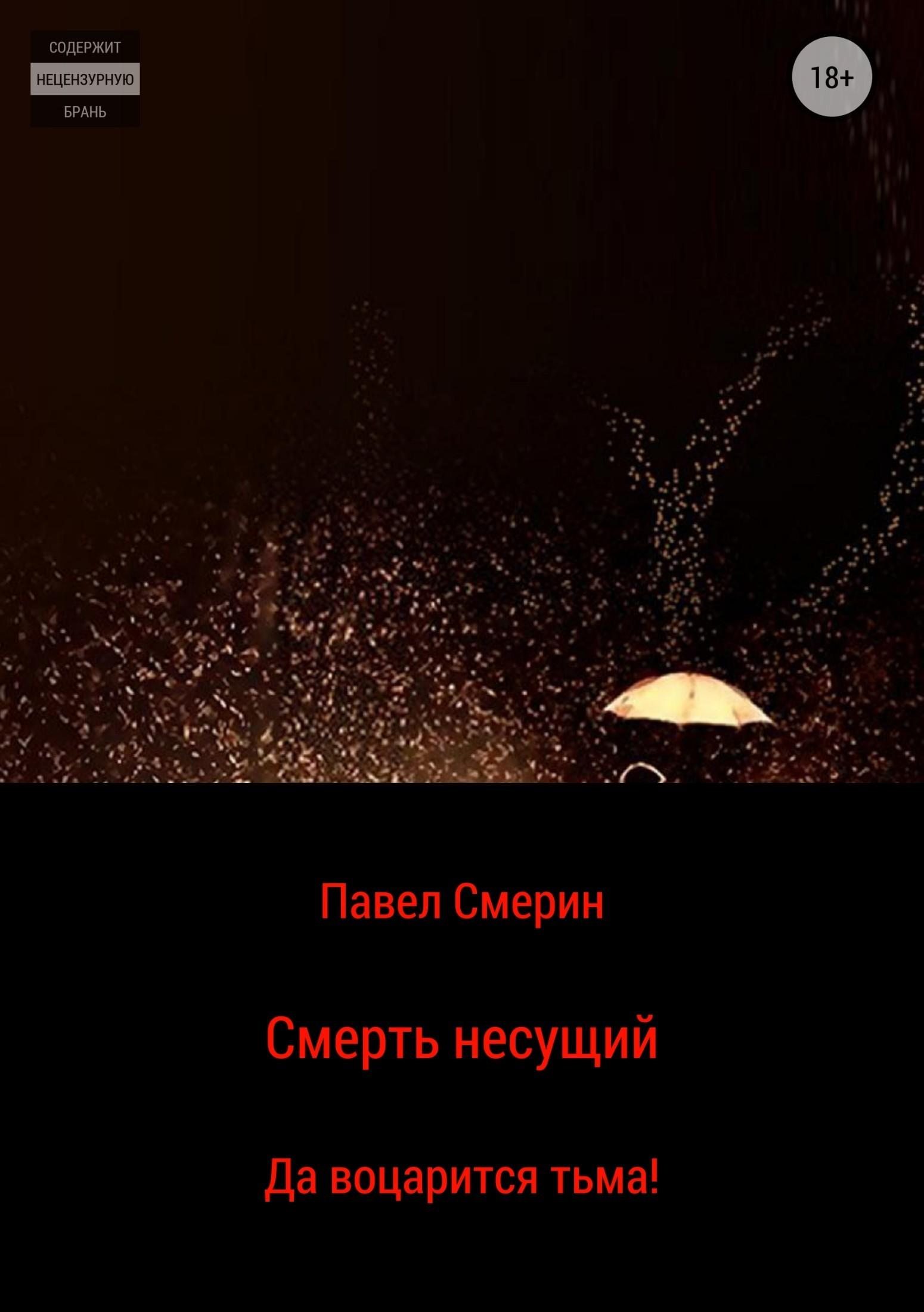 Смерть несущий