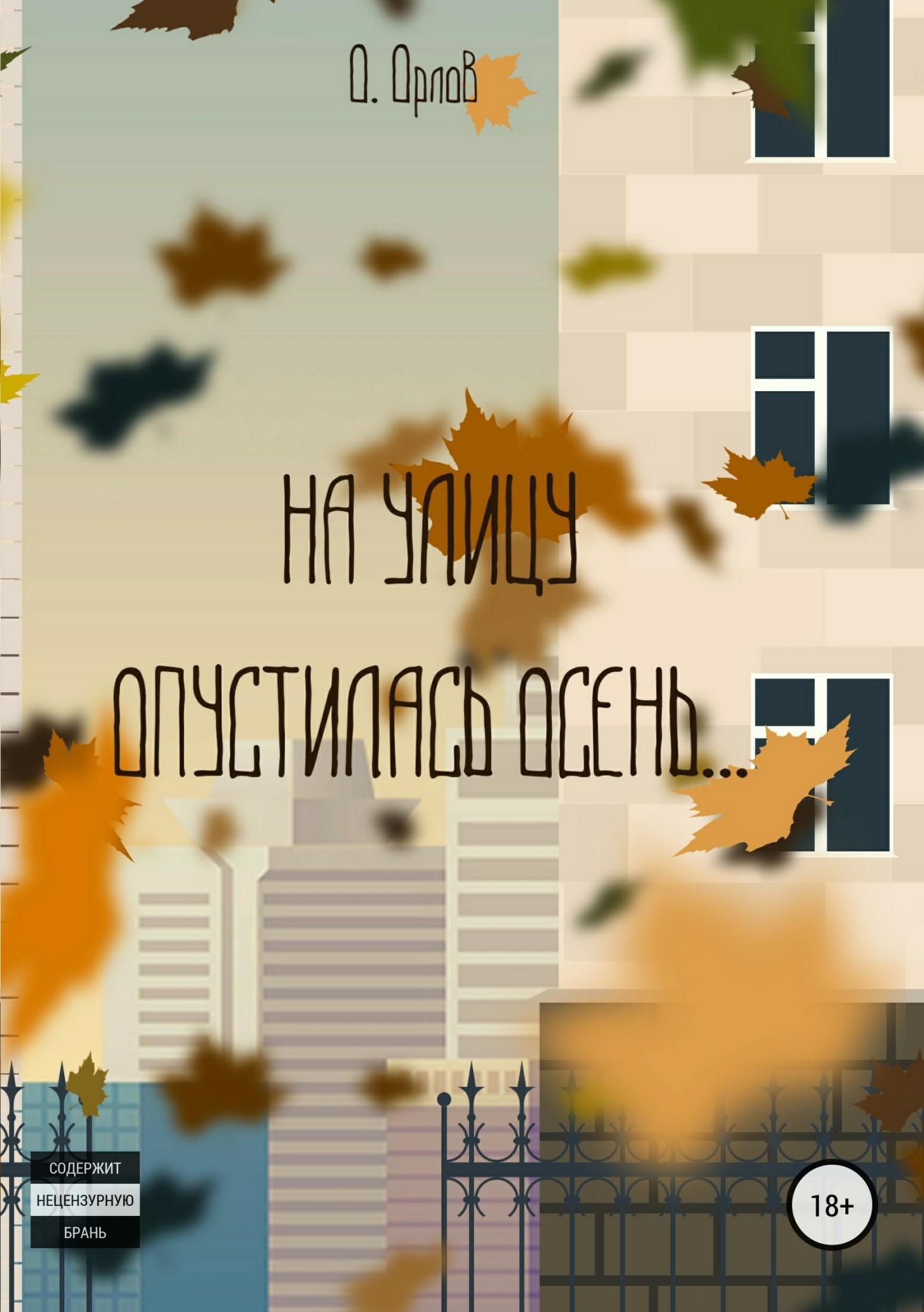 На улицу опустилась осень…