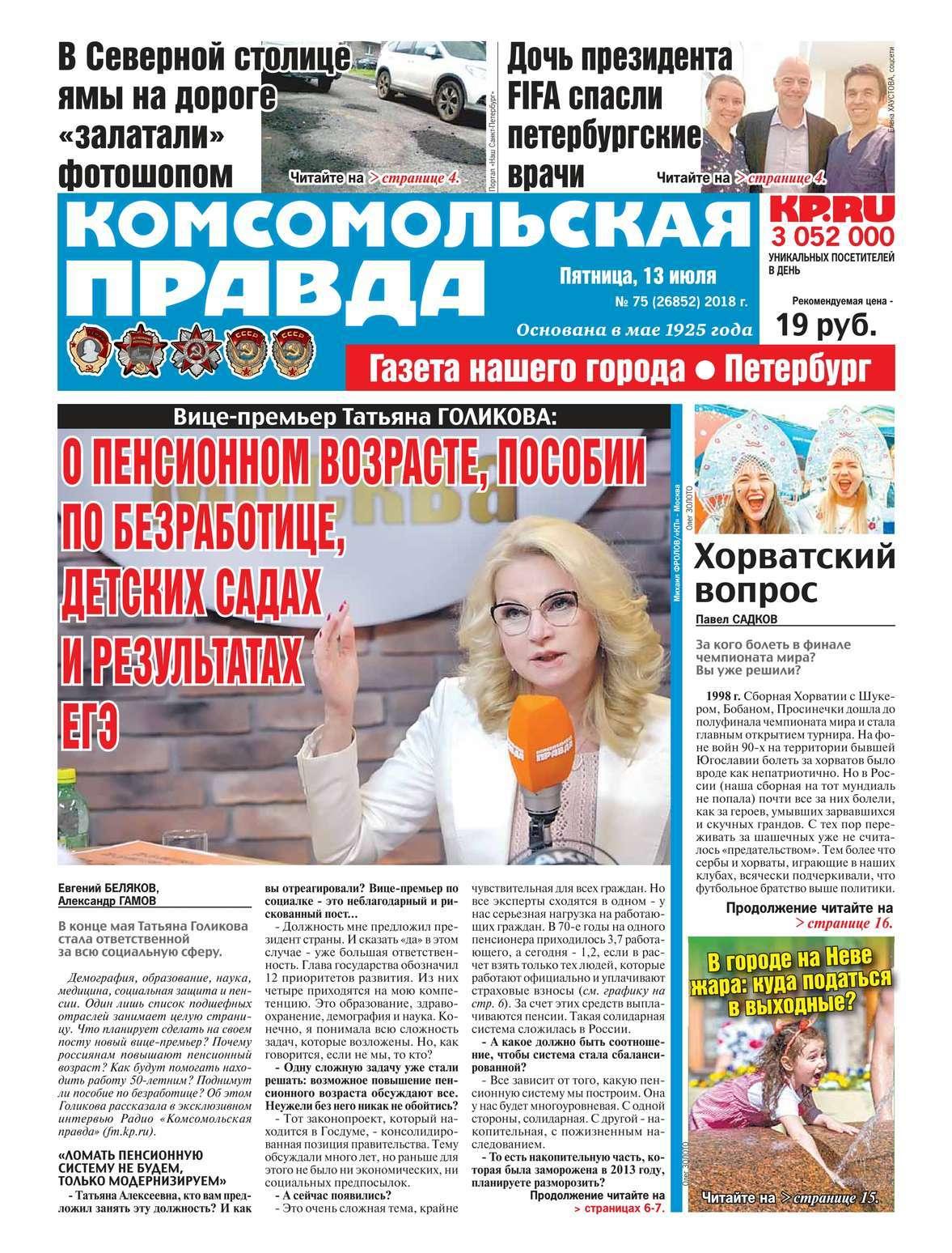 Комсомольская Правда. Санкт-Петербург 75-2018