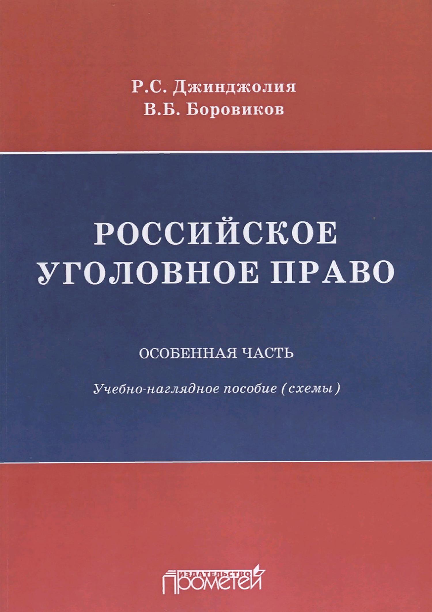 Российское уголовное право. Особенная часть. Учебно-наглядное пособие (схемы)